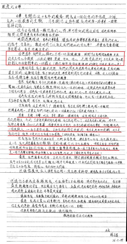 letter_lam